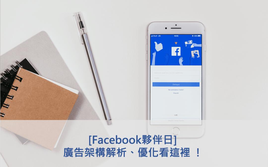 [Facebook夥伴日]廣告架構解析、優化看這裡!