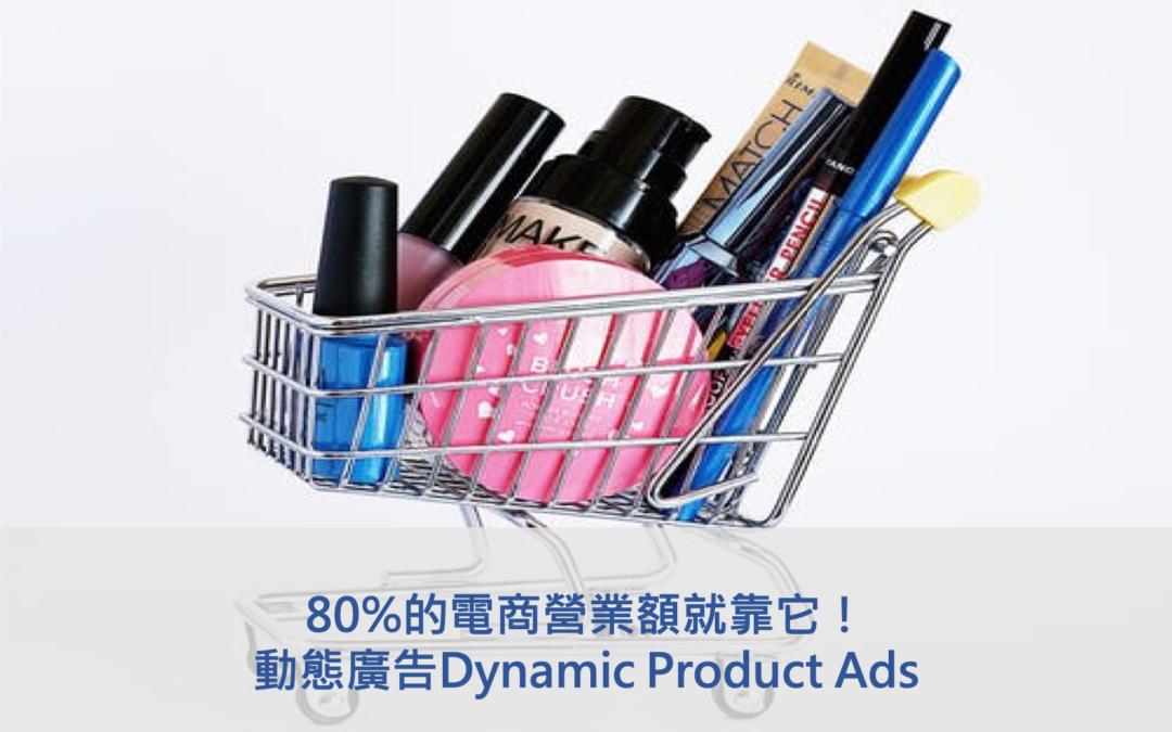 80%的電商營業額就靠它!動態廣告Dynamic Product Ads