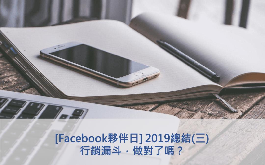 何謂行銷漏斗 ( marketing funnel ) ?