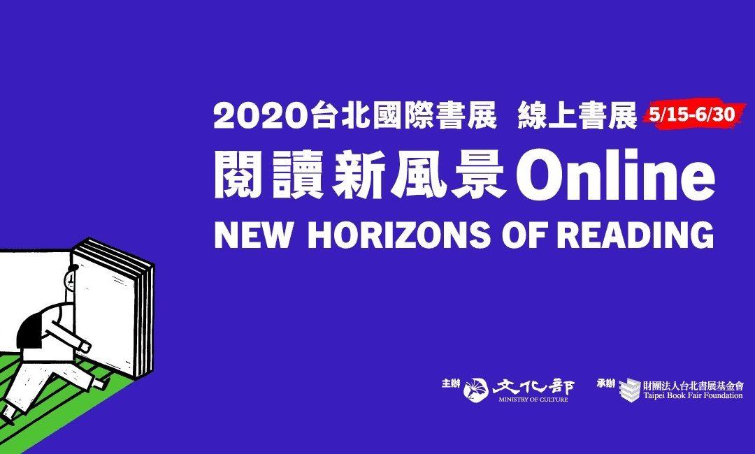2020 台北國際書展 線上進行中!