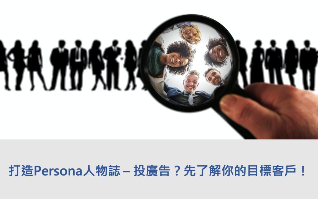 打造Persona人物誌 – 投廣告?先了解你的目標客戶!