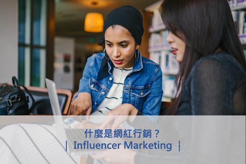 什麼是網紅行銷( Influencer Marketing )?