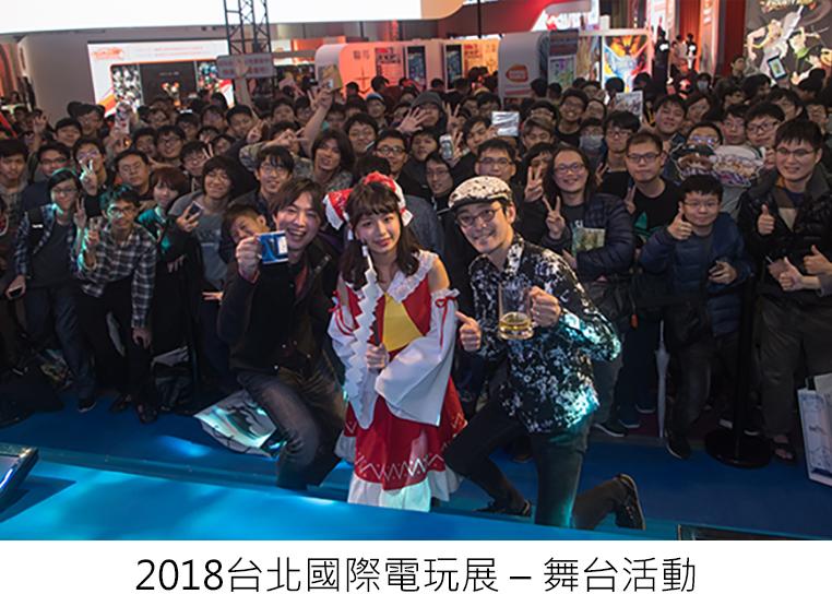 2018台北國際電玩展 – 舞台活動