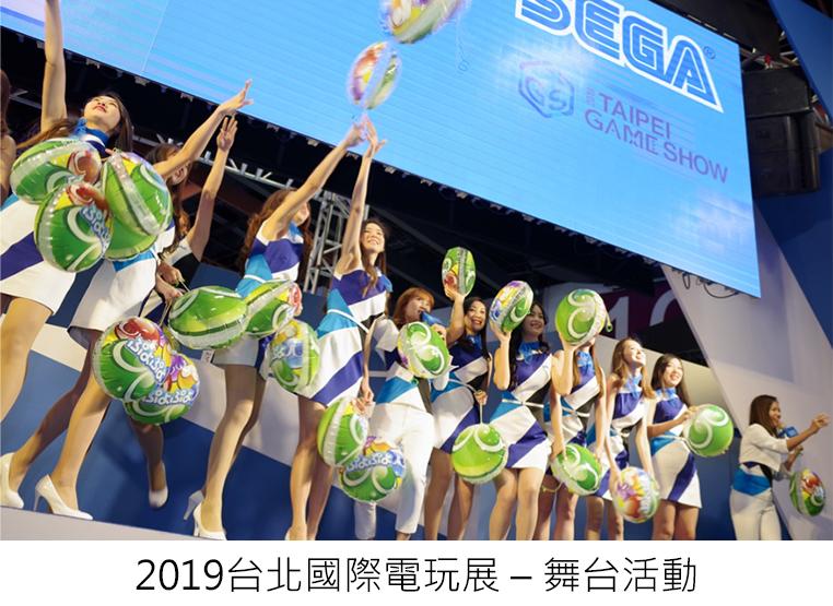 2019台北國際電玩展 – 舞台活動